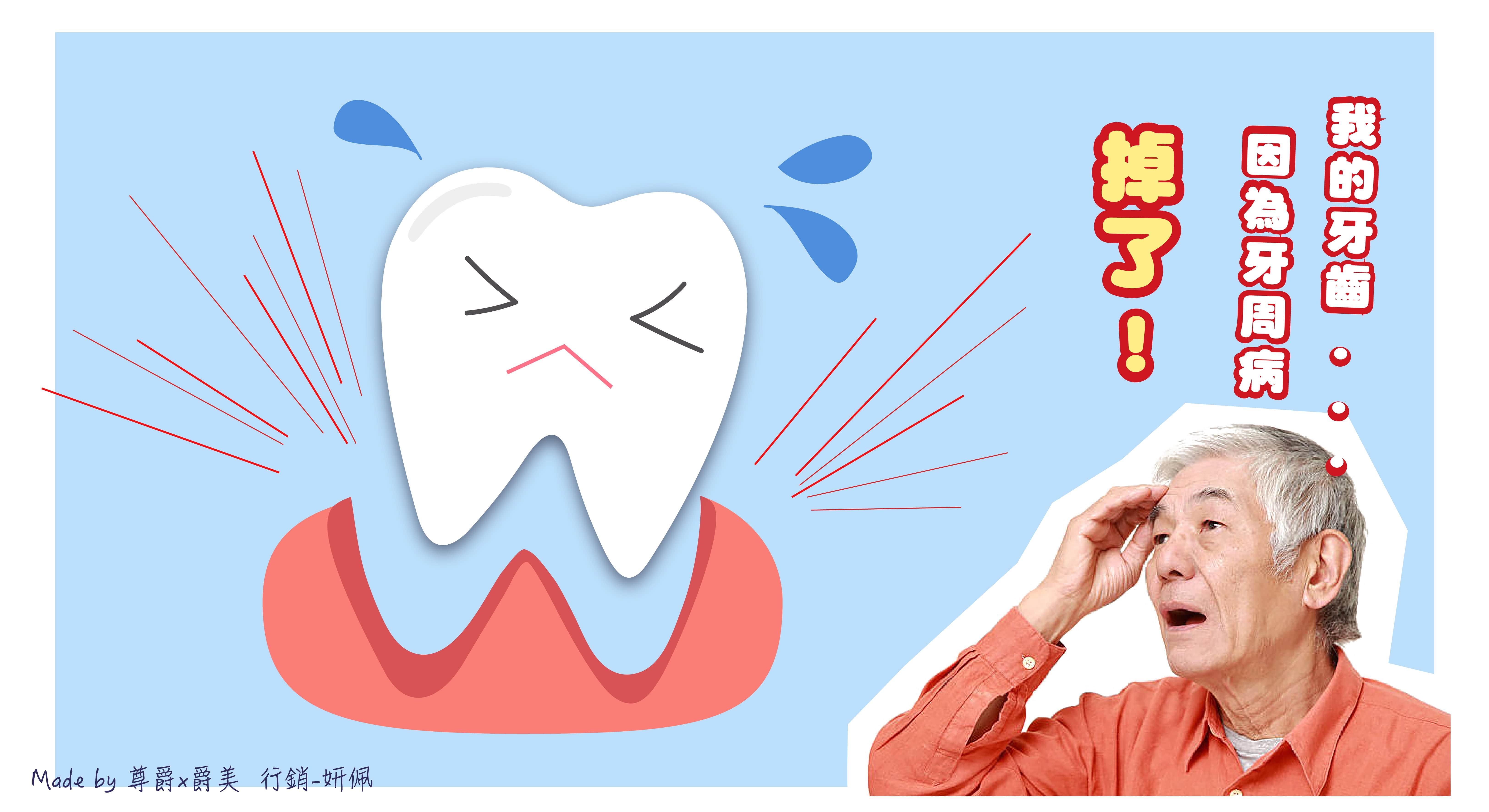 牙周病偏方